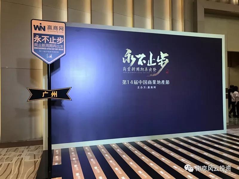 第14届中国商业地产节开幕
