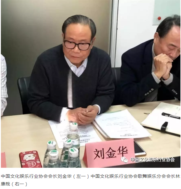 中国文化娱乐行业协会会长刘金华(左一)中国文化娱乐行业协会歌舞娱乐分会会长林康哉(右一)