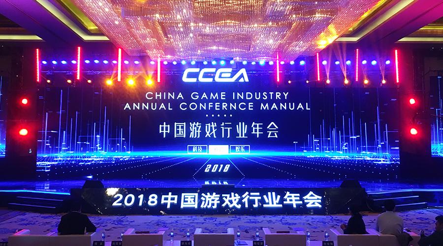 2018中国游戏行业年会现场