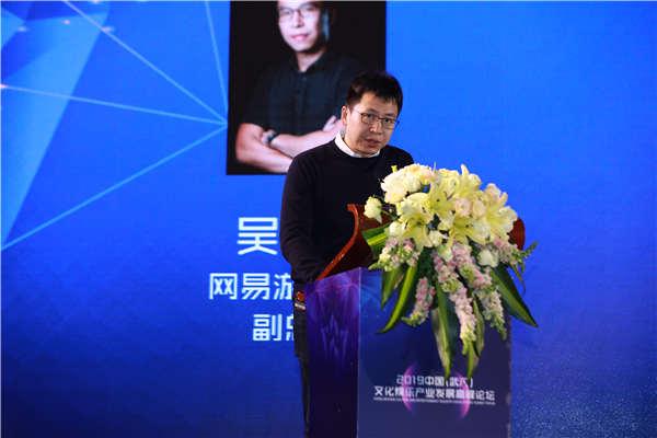 网易游戏市场副总裁 吴鑫鑫