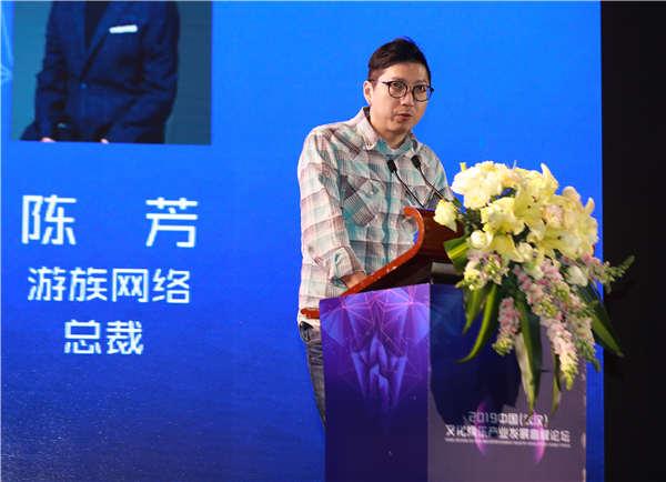 游族网络总裁 陈芳