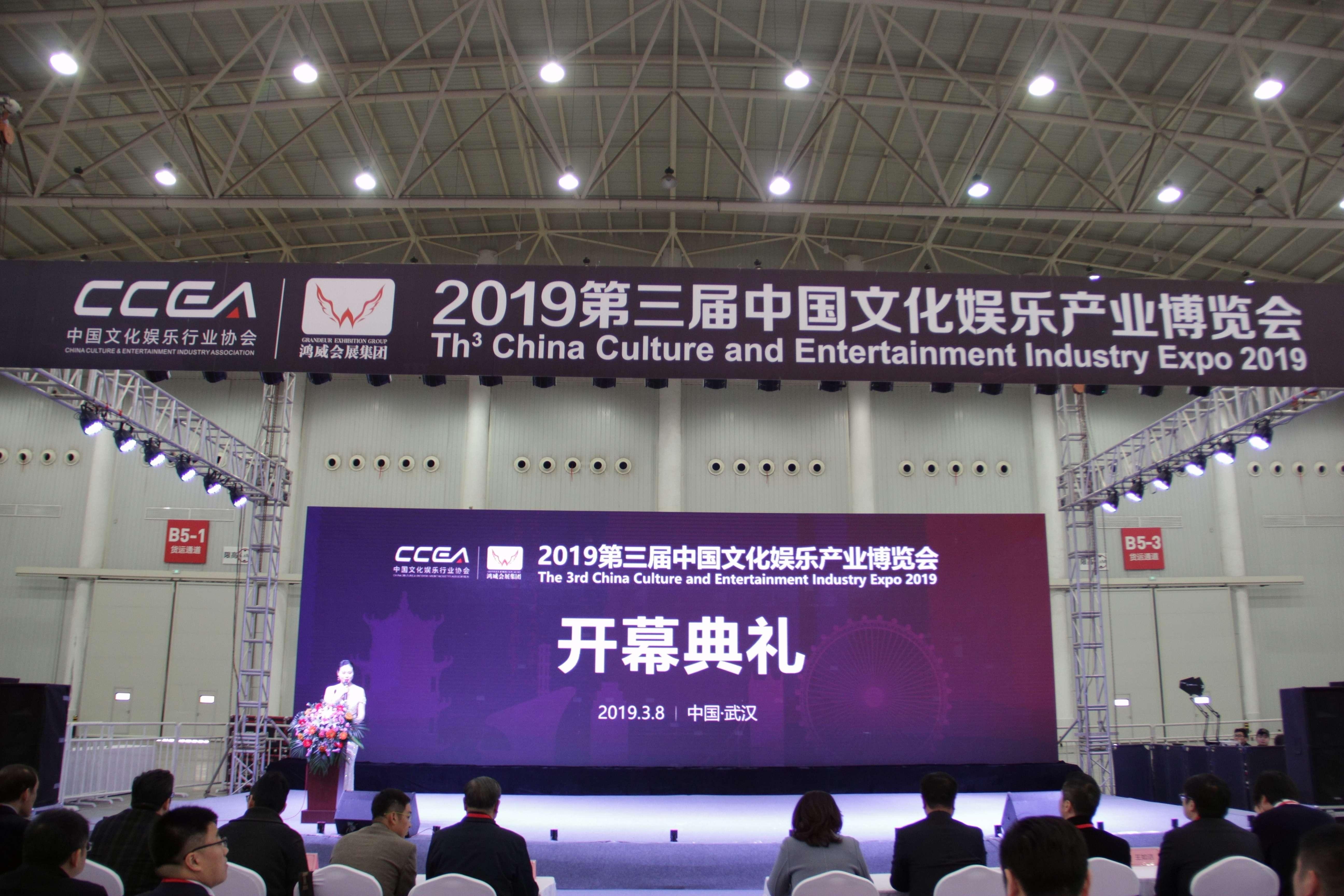 ▲2019第三届中国文化娱乐产业博览会开幕式
