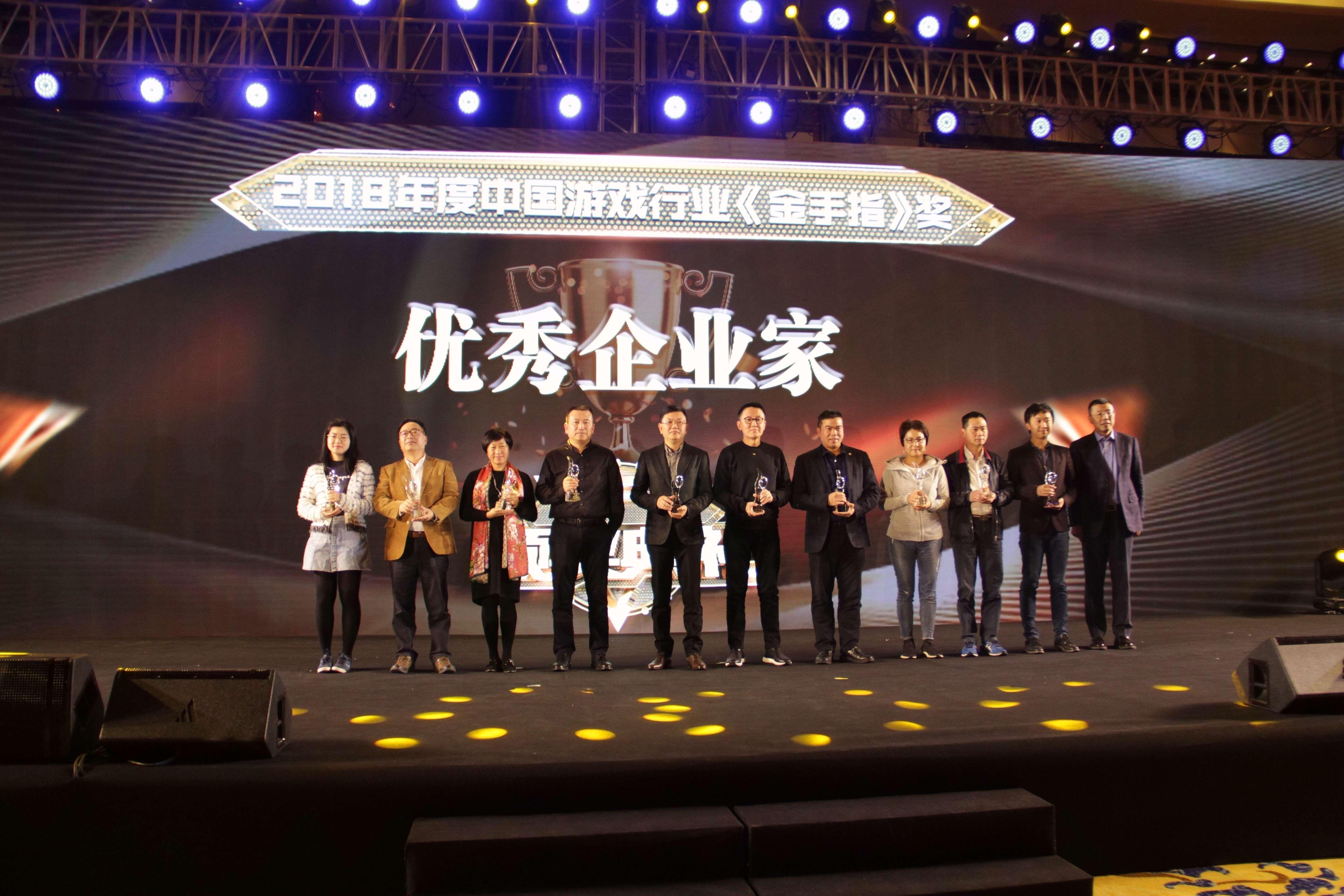 """▲董事长胡声平获得 """"2018年度中国游戏行业优秀企业家""""称号"""