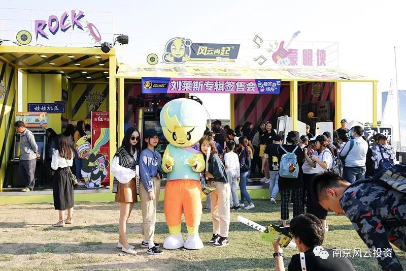 ▲风云再起与南京森林音乐节合作