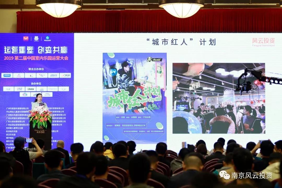 ▲何宗泽发表题为《体系重塑——连锁娱乐场所的活动营销》的演讲
