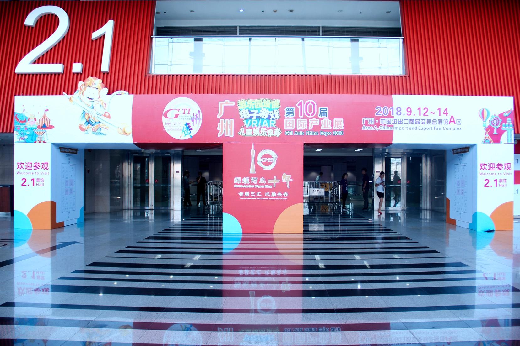 第十届广州电子游戏国际产业展(2.1馆)