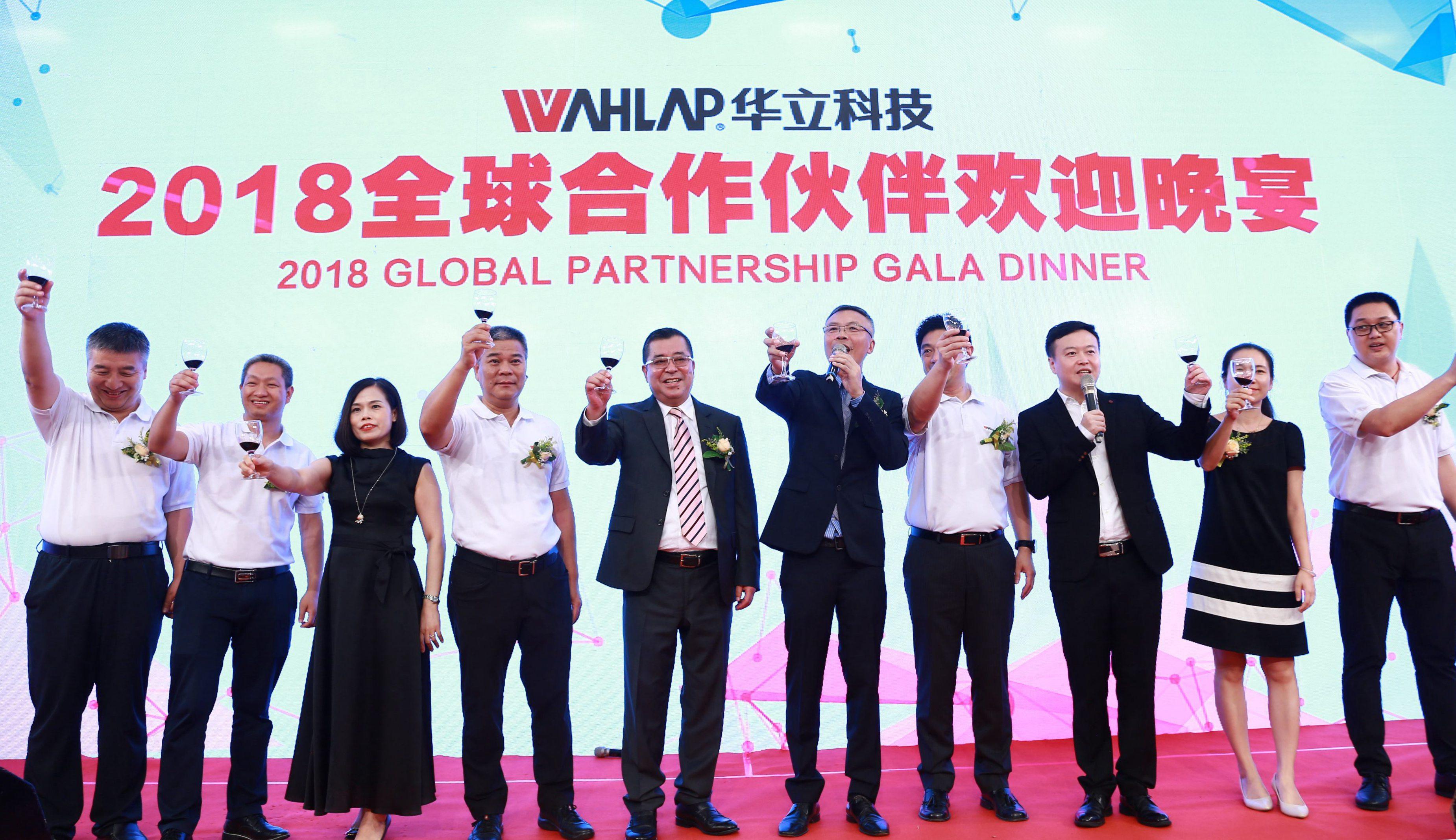 华立科技2018全球合作伙伴合影